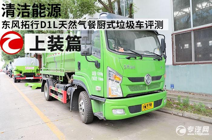 清洁能源 东风拓行D1L天然气餐厨式垃圾车评测之上装篇