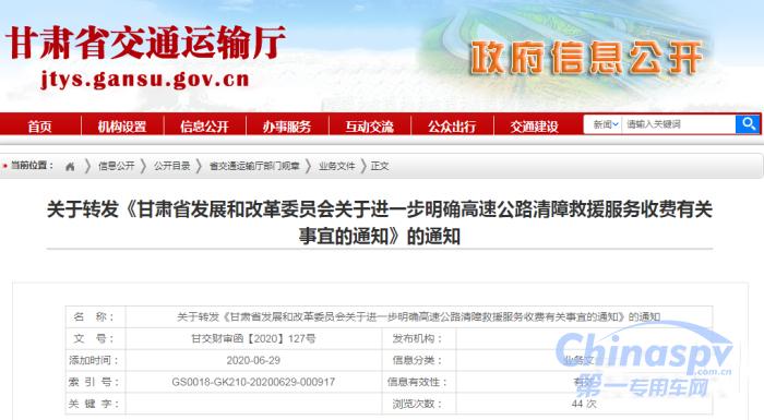 甘肃:关于进一步明确高速公路清障救援服务收费的通知