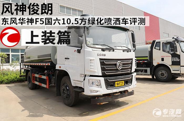 風神俊朗 東風華神F5國六10.5方綠化噴灑車評測之上裝篇