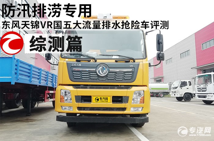 防汛排澇專用 東風天錦VR國五大流量排水搶險車評測之綜測篇