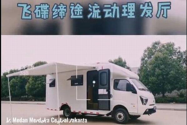 時尚理發廳——飛碟締途國六流動理發車時尚美觀!