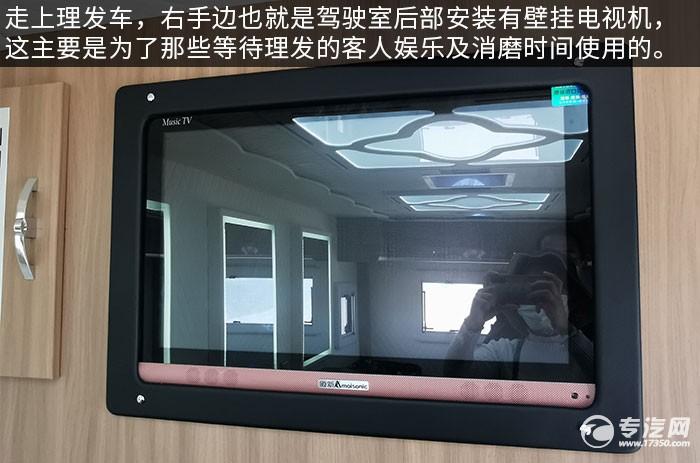 飛碟締途國六流動理發車評測電視機
