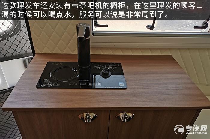 飛碟締途國六流動理發車評測茶吧機