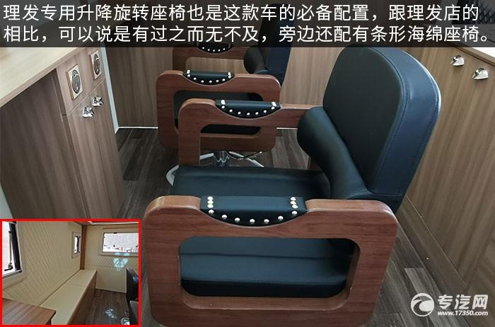 飛碟締途國六流動理發車評測理發專用座椅