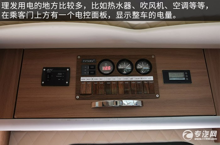 飛碟締途國六流動理發車評測電控面板