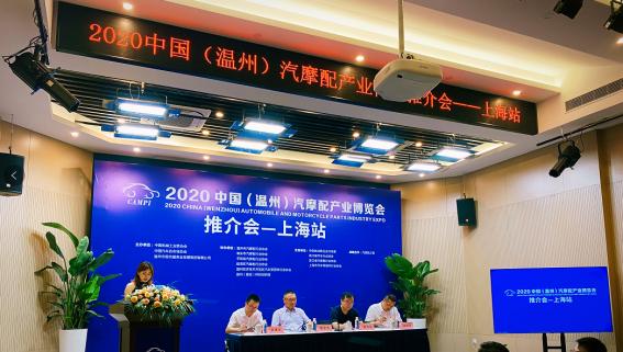 加快融入長三角一體化 2020溫州汽摩配博覽會新動作 上海站推介會圓滿成功