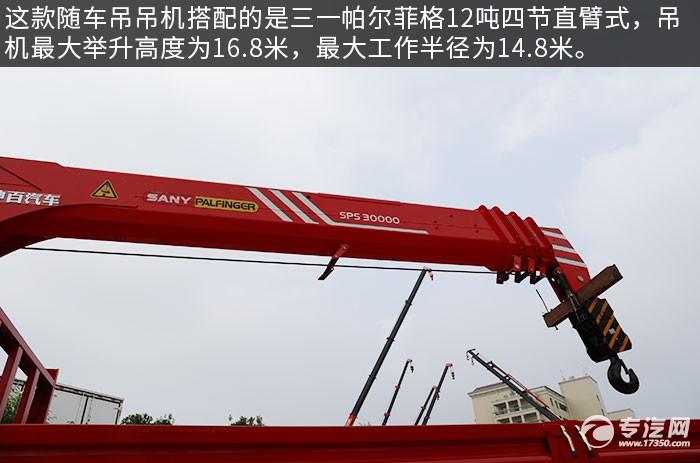 東風錦程V5后雙橋12噸直臂隨車吊評測吊機