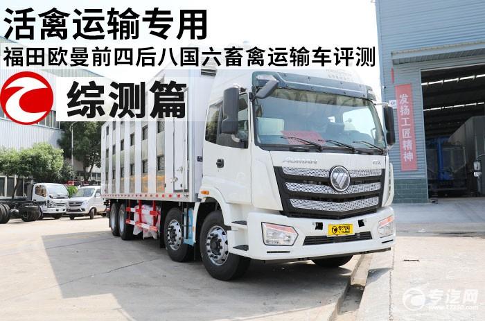 活禽运输专用 福田欧曼前四后八国六畜禽运输车评测之综测篇