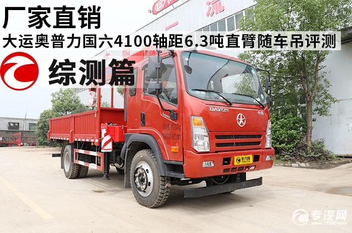 厂家直销 大运奥普力国六4100轴距6.3吨直臂随车吊评测之综测篇