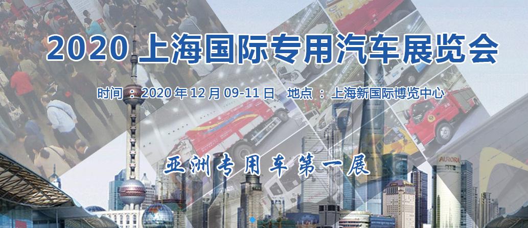 2020上海國際專用汽車展覽會將于12月9日在上海召開