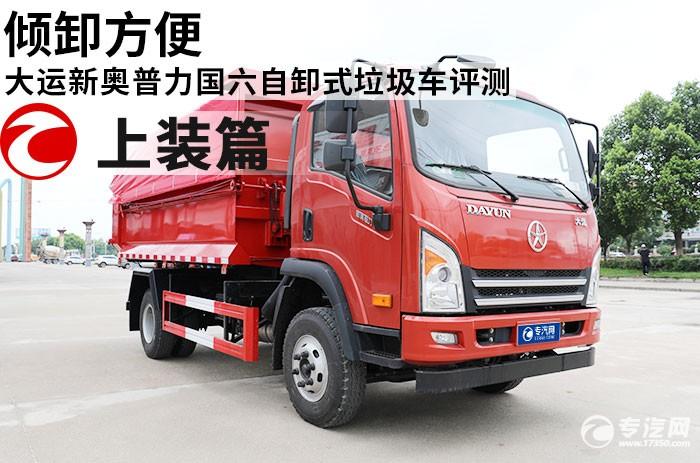 傾卸方便 大運新奧普力國六自卸式垃圾車評測之上裝篇