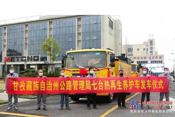 甘孜藏族自治州七臺熱再生養護車發車