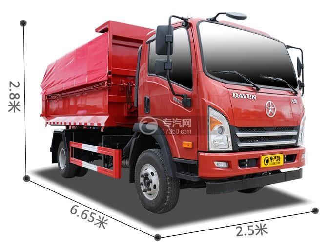 大运新奥普力单排国六自卸式垃圾车尺寸图