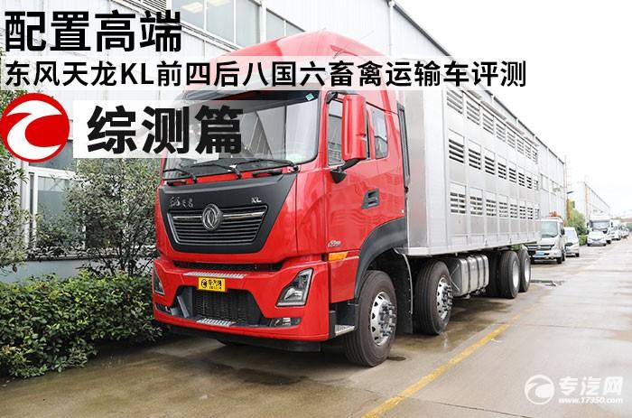 配置高端 东风天龙KL前四后八国六畜禽运输车评测之综测篇