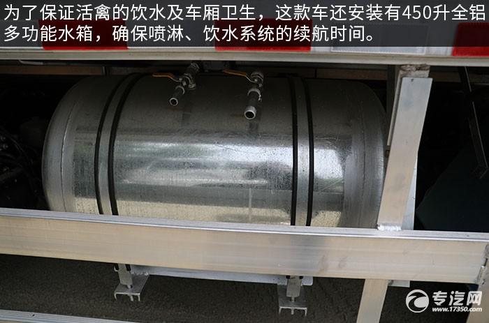 东风天龙VL前四后八畜禽运输车评测水箱