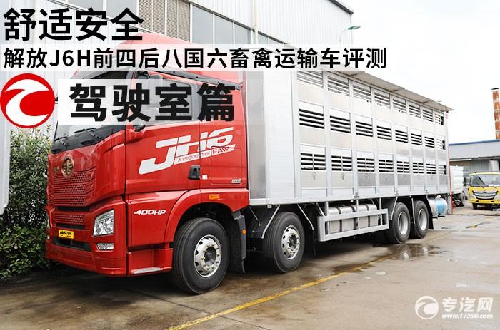 舒適安全 解放J6H前四后八國六畜禽運輸車評測之駕駛室篇