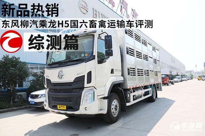 新品热销 东风柳汽乘龙H5国六畜禽运输车评测之综测篇