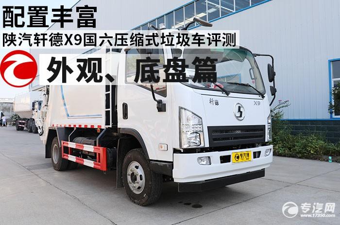 配置豐富 陜汽軒德X9國六壓縮式垃圾車評測之外觀、底盤篇