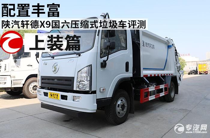 陕汽轩德X9国六压缩式垃圾车评测