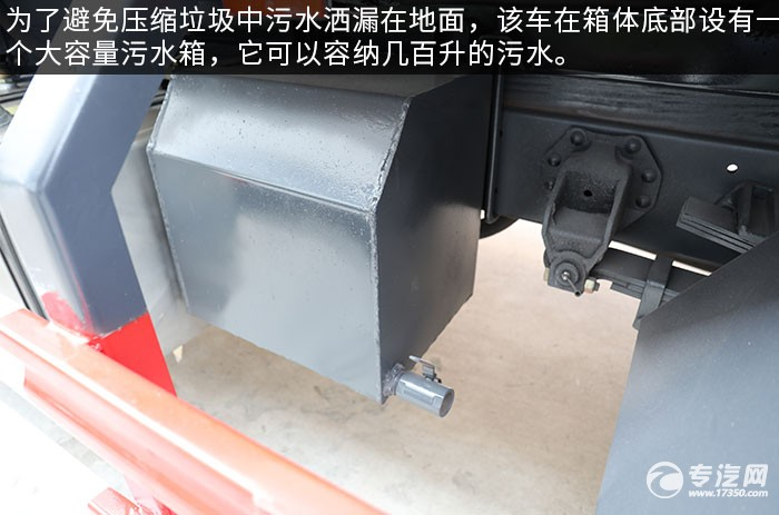 陕汽轩德X9国六压缩式垃圾车评测污水箱