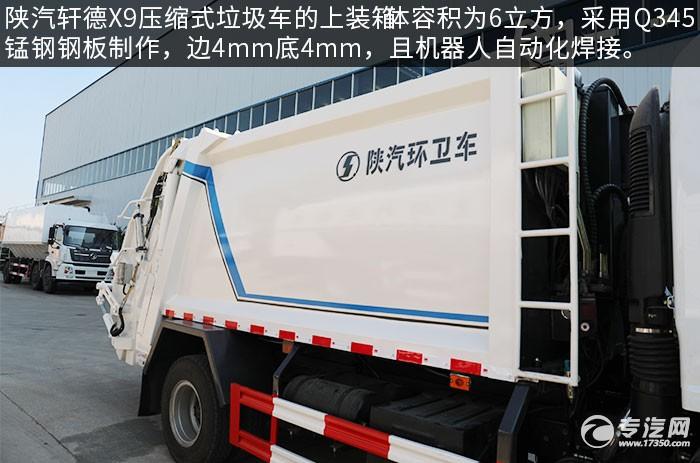 陕汽轩德X9国六压缩式垃圾车评测上装箱体