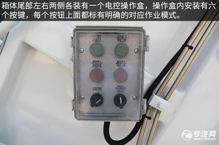 陕汽轩德X9国六压缩式垃圾车评测电控操作盒