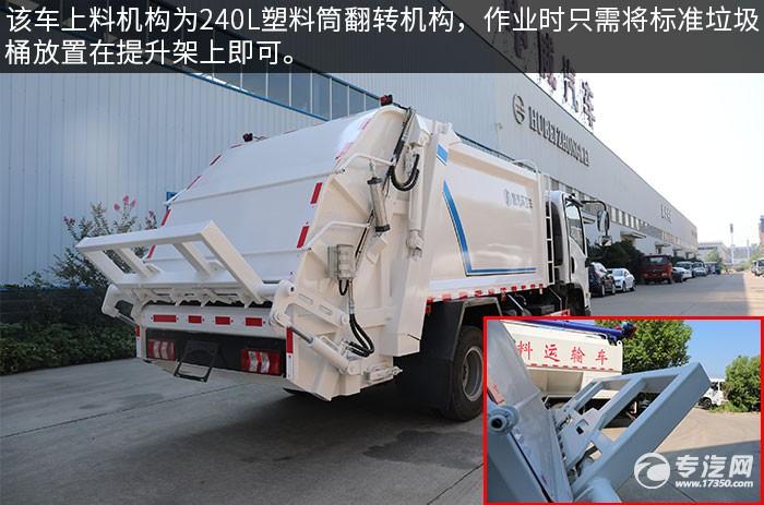 陕汽轩德X9国六压缩式垃圾车评测上装翻转机构