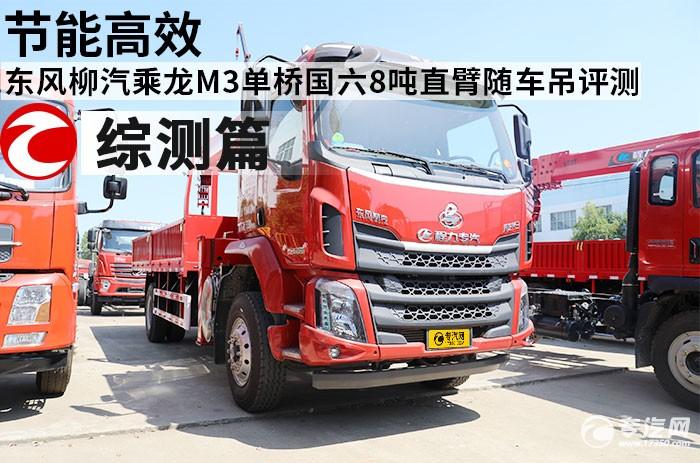 節能高效 東風柳汽乘龍M3單橋國六8噸直臂隨車吊評測之綜測篇