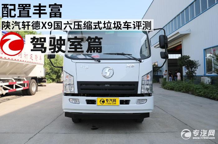 配置豐富 陜汽軒德X9國六壓縮式垃圾車評測之駕駛室篇