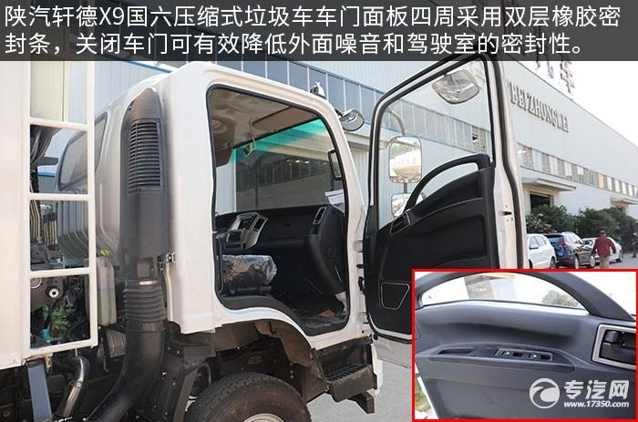 陜汽軒德X9國六壓縮式垃圾車評測車門