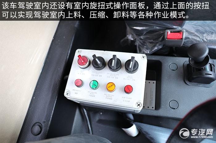 陜汽軒德X9國六壓縮式垃圾車評測室內操作面板