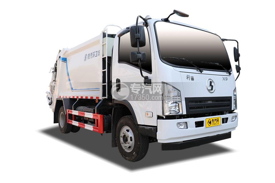 陜汽軒德X9國六壓縮式垃圾車