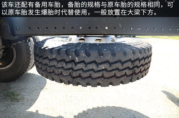 陕汽轩德翼6单桥220马力中卡评测备胎