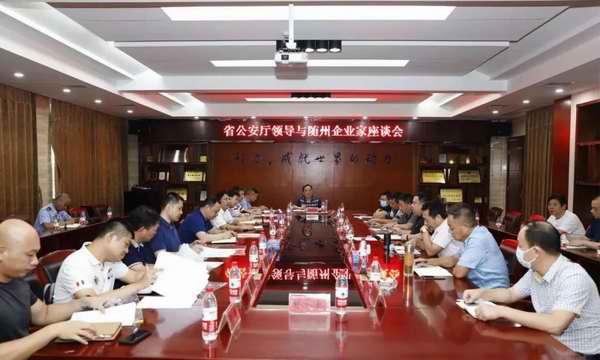 湖北省公安廳領導與隨州市企業家座談會在程力汽車集團隆重舉行