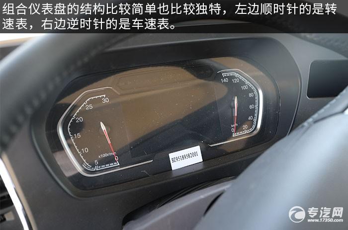 陜汽軒德翼6單橋220馬力中卡評測組合儀表盤