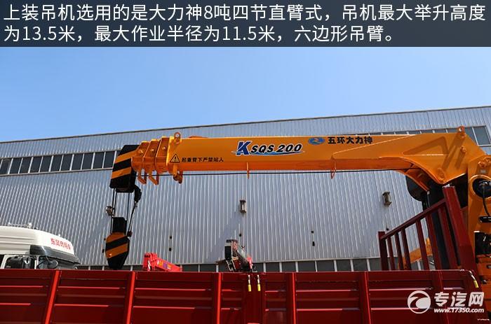 大运奥普力排半4400轴距8吨直臂随车吊评测吊机