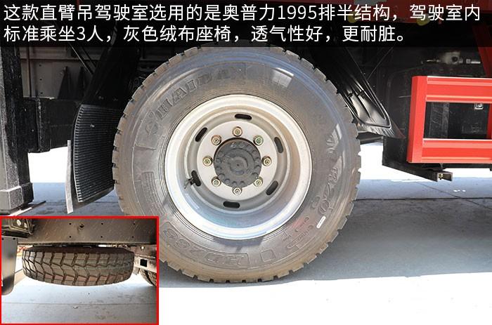 大运奥普力排半4400轴距8吨直臂随车吊评测轮胎