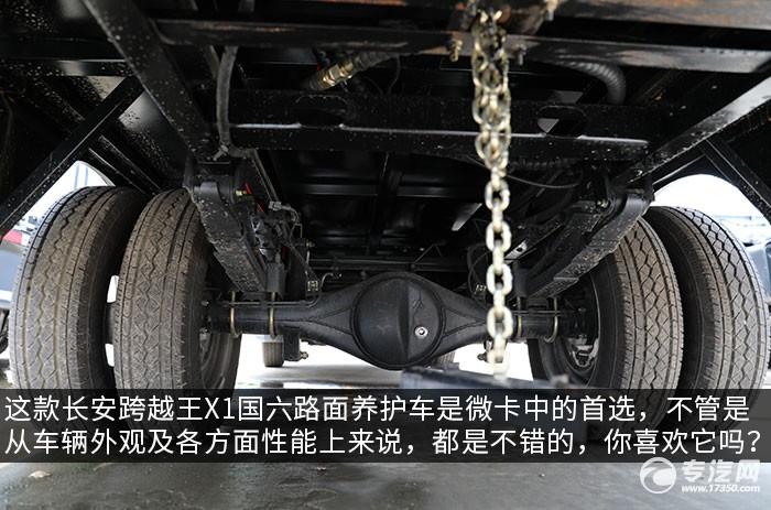 長安跨越王X1國六路面養護車評測