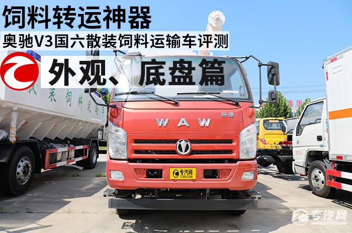 飼料轉運神器 奧馳V3國六散裝飼料運輸車評測之外觀、底盤篇
