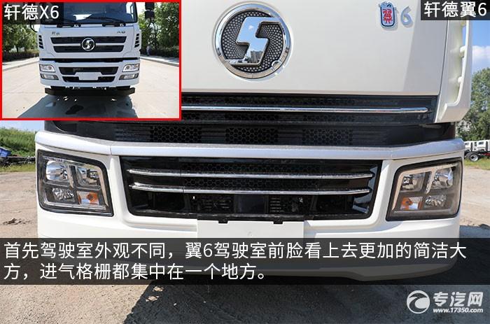軒德翼6和軒德X6駕駛室對比評測前臉