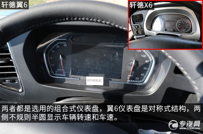 軒德翼6和軒德X6駕駛室對比評測儀表盤
