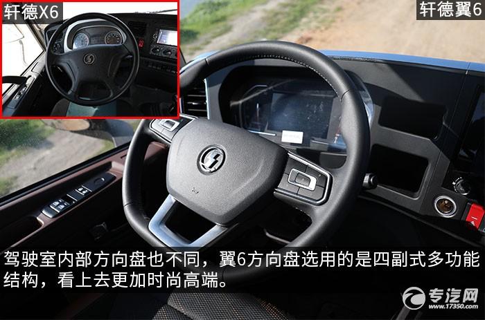 軒德翼6和軒德X6駕駛室對比評測方向盤
