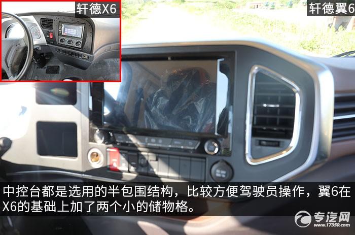 軒德翼6和軒德X6駕駛室對比評測中控臺