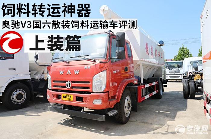 奧馳V3國六散裝飼料運輸車評測
