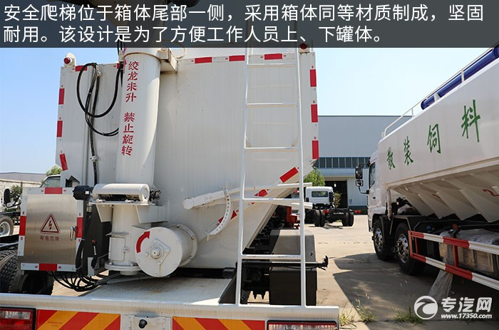 奧馳V3國六散裝飼料運輸車評測安全爬梯