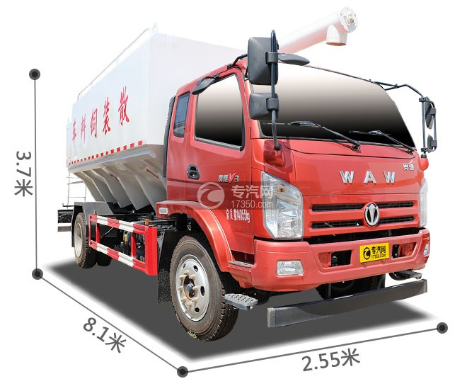 奥驰V3国六散装饲料运输车尺寸图
