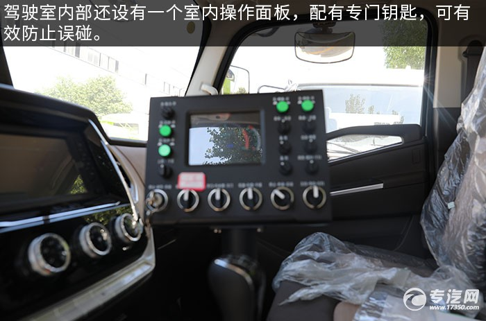 江鈴凱銳國六洗掃車評測控制面板