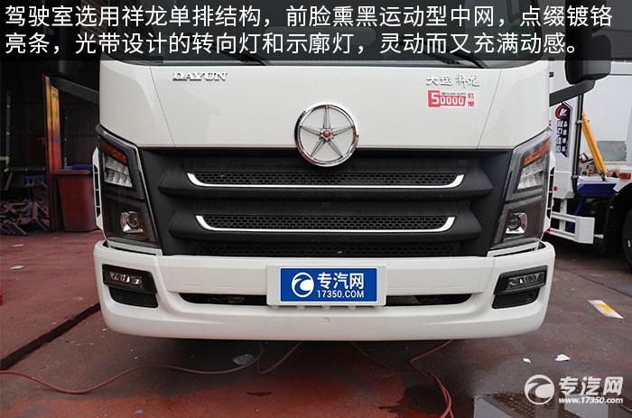 大運祥龍國五藍牌雙層清障車評測駕駛室前臉