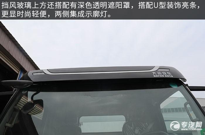 大運祥龍國五藍牌雙層清障車評測遮陽罩