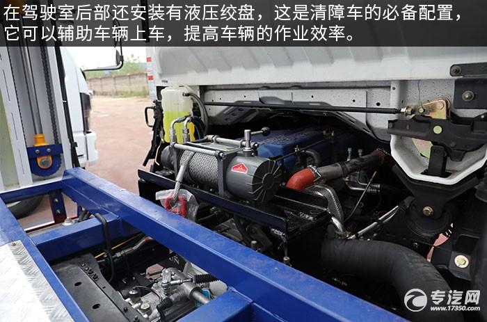 大運祥龍國五藍牌雙層清障車評測液壓絞盤